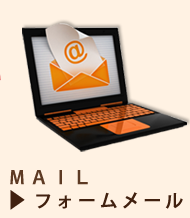 MAIL フォームメール